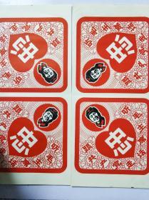 毛主席忠字套红宣传画(2张)