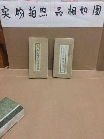 (太上玄门早坛功课经+太上玄门晚坛功课经)木刻本、经折装上下两卷全