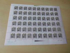 普23上海民居版票+1