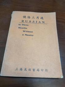 俄语三月通