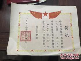 1955年南京工学院附设工农速成中学奖状