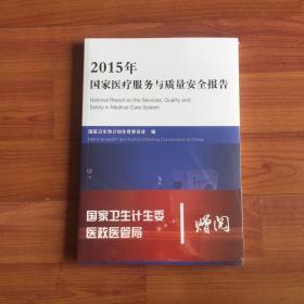 2015年国家医疗服务与质量安全报告