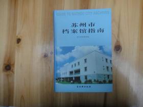 苏州市档案馆指南