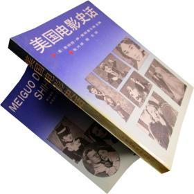 美国电影史话 斯特普尔斯 电影馆书籍