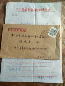 中华写给徐宗玉的信