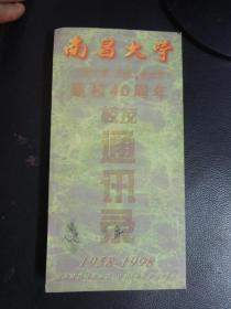 南昌大学(江西大学、江西工业大学)建校40周年校友1958-1998