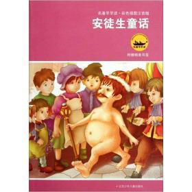 名著早早读安徒生童话 子慧 改写  9787534637568 江苏少年儿童