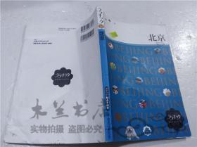 原版日本日文书 ララチツ夕 北京 上野光一 JTBパブリシング 2010年3月 大32开平装