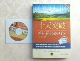 十天突破新托福Essays (附光盘)