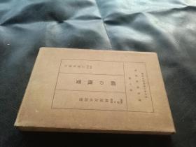 禅の概要——青年佛教丛书第十编(日文原版)(全网最低,冲量限时促销)