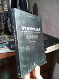 二十世纪西方哲学译丛-科学研究纲领方法论 2005年一版一印3100册  近新