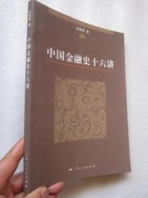 中国金融史十六讲  (全新、确保正版)