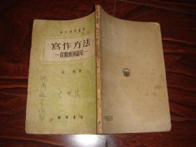 写作方法 -从开头到结尾  (语文学习丛书)52年2印