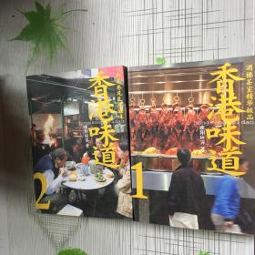 香港味道1:酒楼茶室精华极品 香港味道2:街头巷尾民间滋味【2册合售】