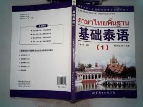 基础泰语1 有光盘