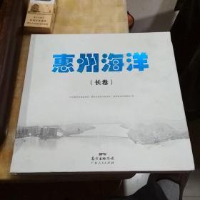 惠州海洋(长卷)
