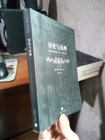 二十世纪西方哲学译丛-历史与真理 2004年一版一印5100册  近全品