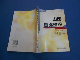 中医基础理论-16开