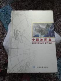 中国地图集 中国地图出版社  2004年版