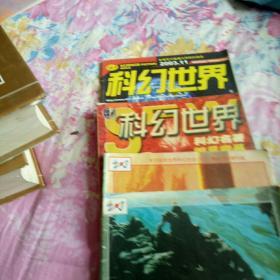 科幻世界96年4,10,1998年增刊2003,弟11期四本合售