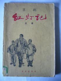 京剧《红灯记》总谱 123面乐谱和4幅剧照