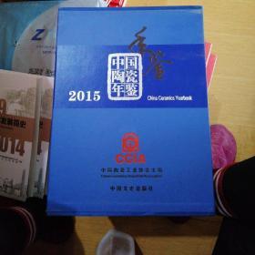 中国陶瓷年鉴2015(16开精装) 上下(如图)
