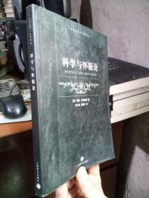 二十世纪西方哲学译丛-科学与怀疑论 2006年一版一印5100册  近新