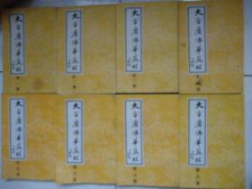大方广佛华严经十二册全1993年竖版木刻影印