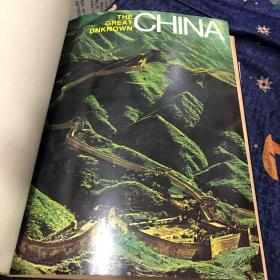 China The Great Unknown