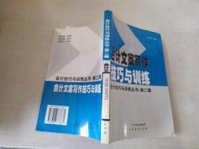 会计技巧与训练丛书第二辑  会计文案写作技巧与训练