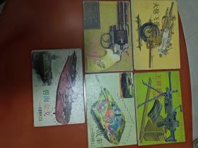 兵器精华之一、二、三、四、五(五套合售,收藏佳物)