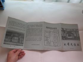 成都武侯祠 (1978年版)