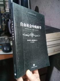 二十世纪西方哲学译丛-自由社会中的科学 2005年一版一印5100册  近新