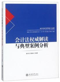 正版() 会计法权威解读与经典案例分析立信会计出版社9787542958082ai1