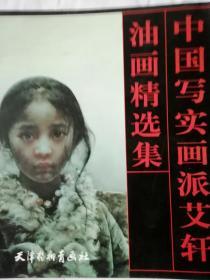 中国写实画派艾轩油画精选集