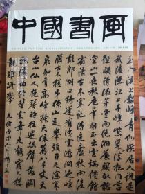 (包邮)中国书画杂志2019.05