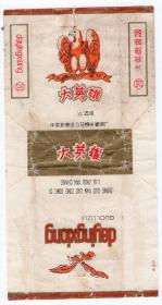 烟标商标类-----柳州烟厂
