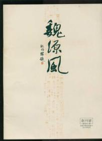 创刊号:魏源风2014.8