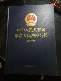 中华人民共和国最高人民法院公报.2003年卷