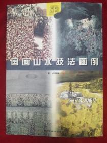 国画山水技法画例