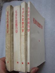 《毛泽东思想万岁》现有四本(第二卷、第四卷、第五卷下、第六卷)   具体描述如下: