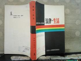 法律咨询七百题 法律·生活(馆藏)