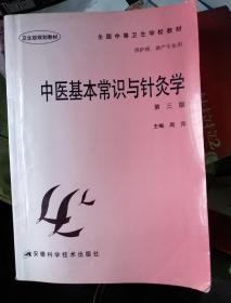 中医基本常识与针灸学(第3版)