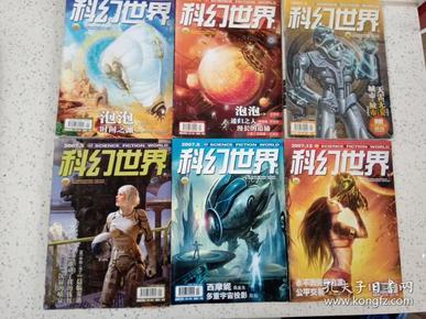 科幻世界2007 1 2 3 5 8 12 合售6期