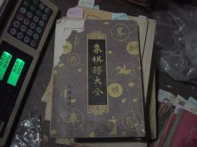 象棋谱大全第二册[大1723]