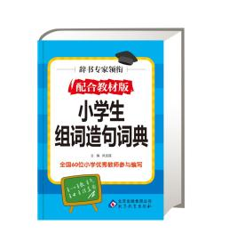 小学生组词造句词典(配合教材版)
