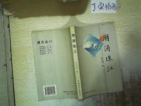 潮涌珠江(签名本)