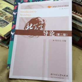 新编大学社会学教材:社会学导论(第2版)