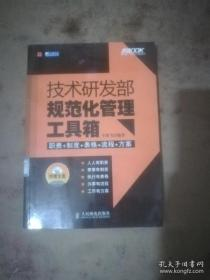 技术研发部规范化管理工具箱