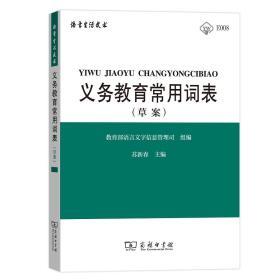 9787100171793-ry-义务教育常用词表 (草案)